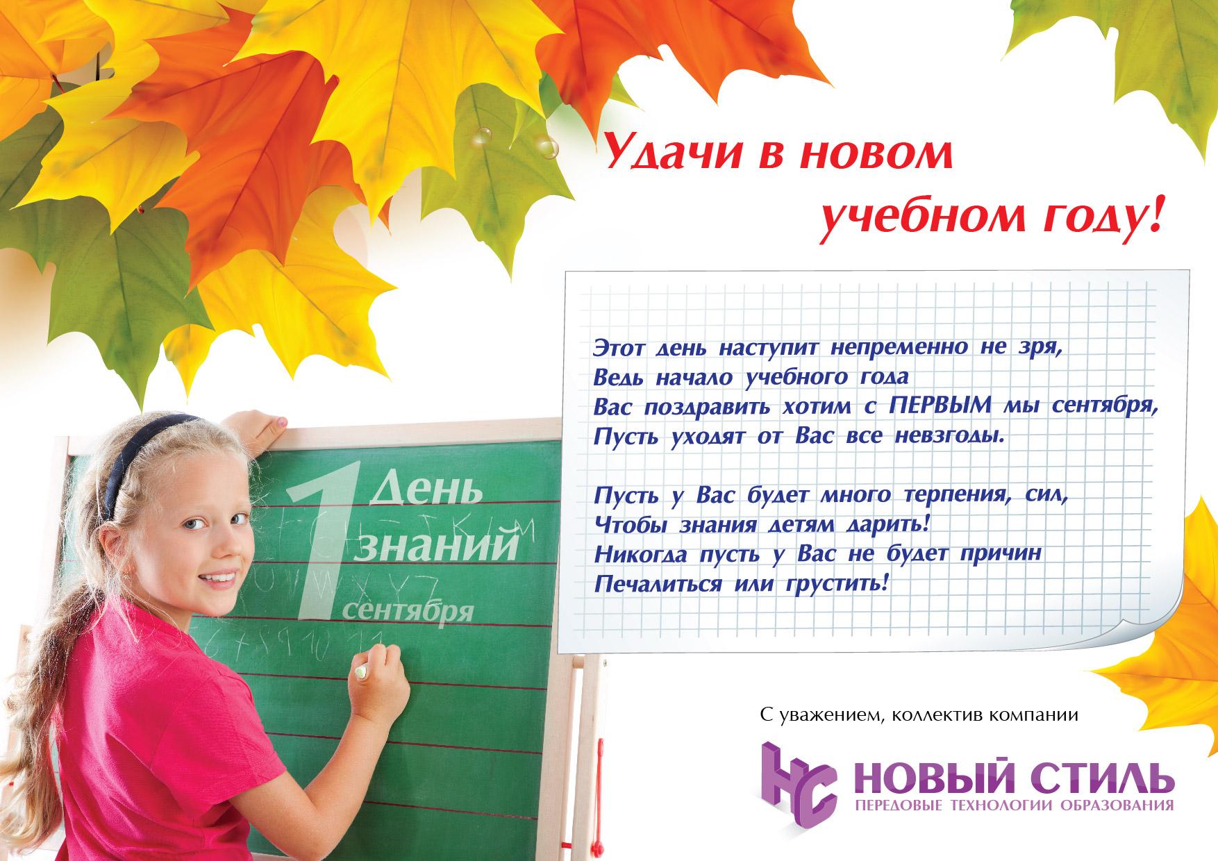 Поздравление с днем знаний Видео на Запорожском портале 61