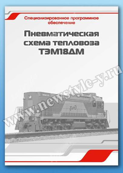 инструкция по эксплуатации тэм18дм - фото 5