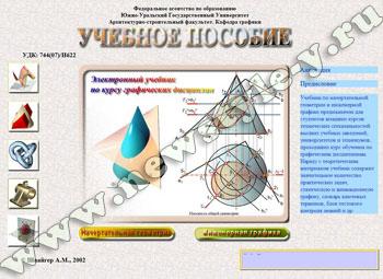 учебник по инжинерной графике