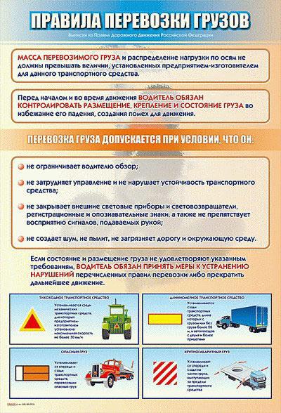 первых Действующие правила перевозки опасных грузов автомобильным транспортом сих пор