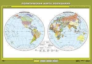 Политическая карта полушарий