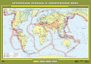 Крупнейшие вулканы и землетрясения мира