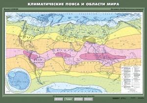 Климатические пояса и области мира