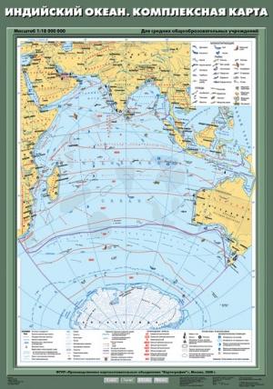 Индийский океан. Комплексная карта