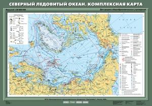 Северный Ледовитый океан. Комплексная карта