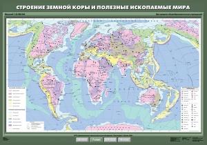 Строения земной коры и полезные ископаемые мира