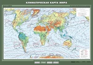 Климатическая карта мира