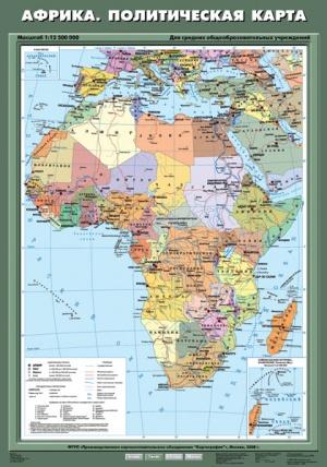 Африка. Политическая карта