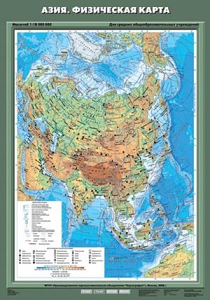 Азия. Физическая карта