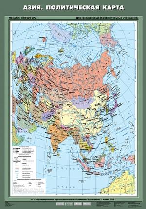 Азия. Политическая карта