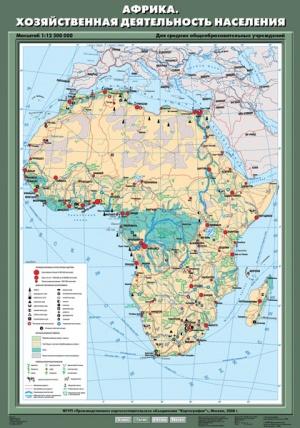 Африка. Хозяйственная деятельность населения