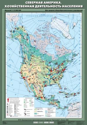 Северная Америка. Хозяйственная деятельность населения