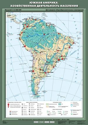 Южная Америка. Хозяйственная деятельность населения