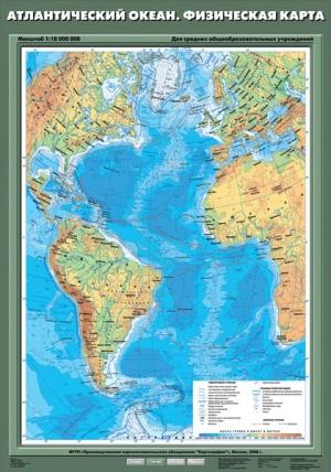 Атлантический океан. Физическая карта