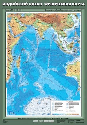 Индийский океан.Физическая карта