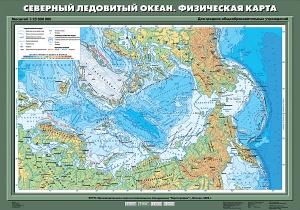 Северный Ледовитый океан. Физическая карта