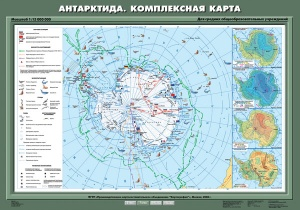 Антарктида. Комплексная карта.
