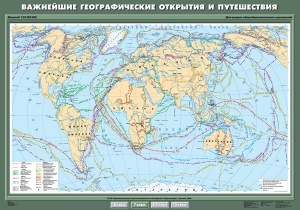 Важнейшие географические открытия и путешествия