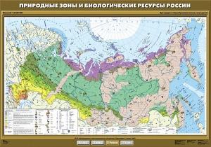 Природные зоны и биологические ресурсы России