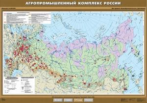 Агропромышленный комплекс России