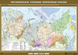 Тектоническое строение территории России