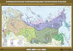 Климатическое районирование территории России