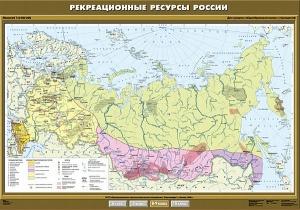 Рекреационные ресурсы России