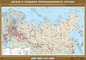 Легкая и пищевая промышленность России