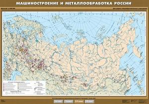 Машиностроение и металлообработка в России