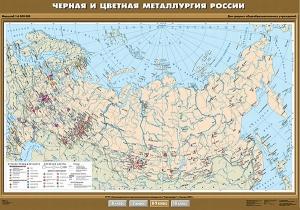 Черная и цветная металлургия России