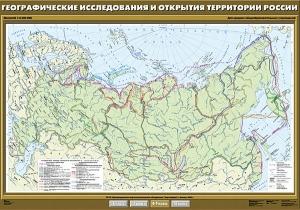Географические исследования и открытия территории России