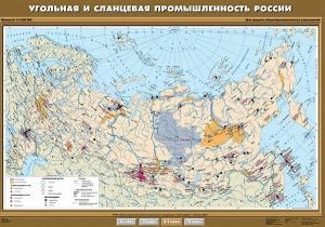 Угольная и сланцевая промышленность России