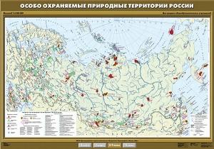 Особо охраняемые природные территории России