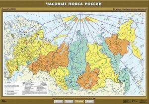 Часовые пояса России