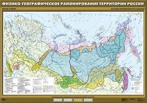Физико-географическое районирование территории России
