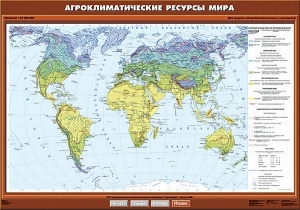 Агроклиматические ресурсы мира
