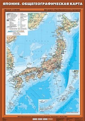 Япония. Общегеографическая карта