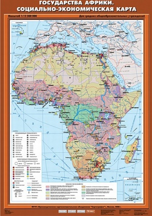 Государства Африки. Социально-экономическая карта