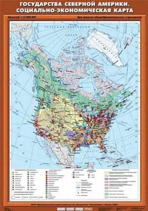 Государства Северной Америки. Социально-экономическая карта