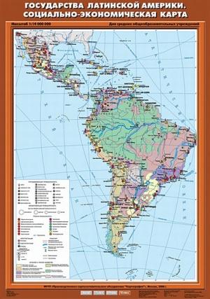 Государства Латинской Америки. Социально-экономическая карта