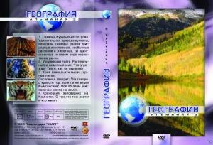 """Компакт-диск """"География – 3 """""""