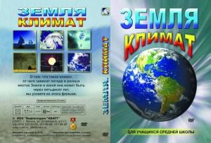 "Компакт-диск ""Земля. Климат"""
