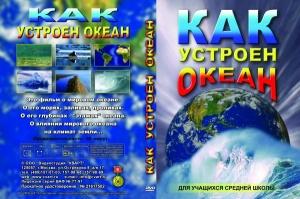 "Компакт-диск ""Как устроен океан """
