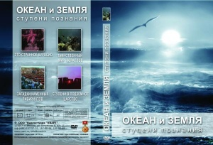 """Компакт-диск """"Океан и Земля. Ступени познания """""""