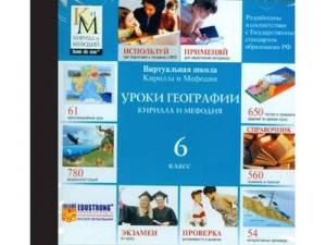 """Компакт-диск """"Уроки географии КиМ"""" (6 класс)"""