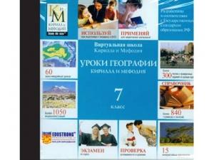 """Компакт-диск """"Уроки географии КиМ"""" (7 класс)"""