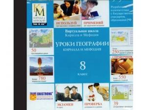 """Компакт-диск """"Уроки географии КиМ"""" (8 класс)"""