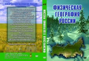 Физическая география России