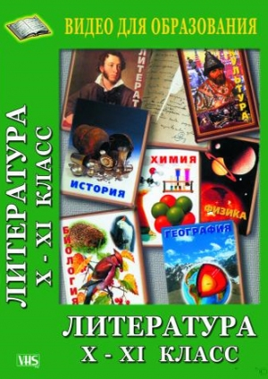 """Компакт-диск """"Древнерусская литература 10-11кл."""""""