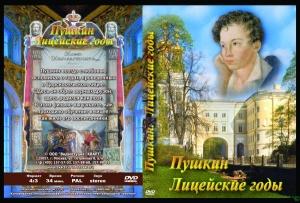 Александр Пушкин родился 6 июня 1799  Александр Пушкин